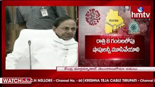 Lockdown Extended Till June 30 in Telangana | hmtv