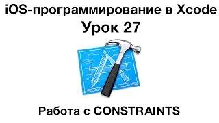 Урок 27 - Работа с Constraints. iOS программирование в Xcode.