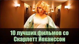 10 лучших фильмов со СКАРЛЕТТ ЙОХАНССОН