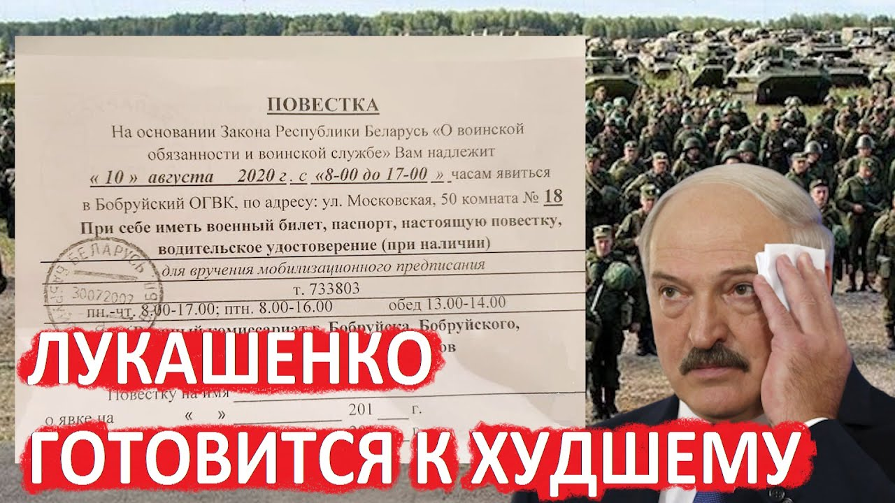 Лукашенко срочно мобилизует армию