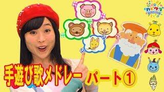 手遊び歌・童謡チャンネル「子育てTVハピクラ」 【手遊びメドレー】パー...