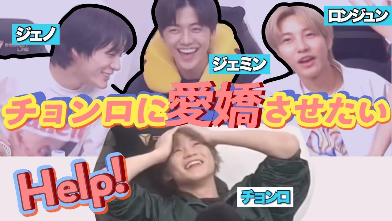 コンゴンズはチョンロに愛嬌させたい🔥【NCT DREAM 日本語字幕】