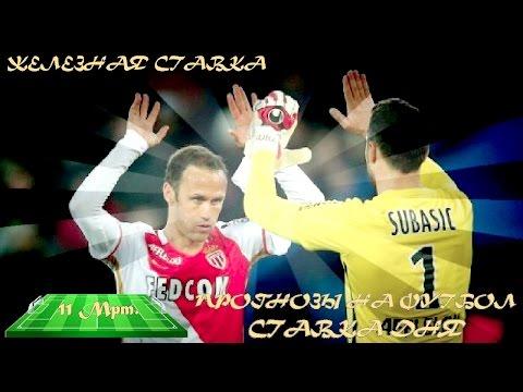 Ставки на футбол в онлайн букмекерских конторах