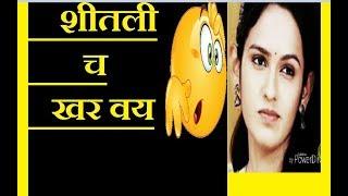 Lagir Zal Ji | Maathi   actor Shivani Baokar  biography | लागीर झालं जी