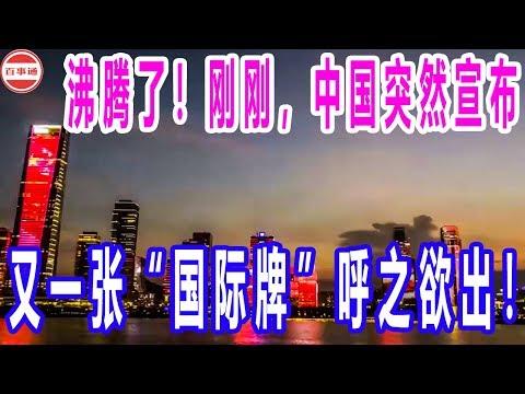 """沸腾了!刚刚,中国突然宣布,又一张""""国际牌""""呼之欲出!"""