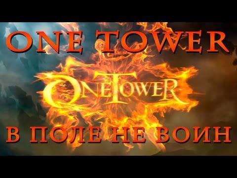 One Tower - ОБЗОР, ГЕЙМПЛЕЙ