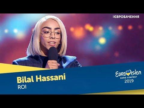 Bilal Hassani – Roi. Фінал. �аціональний відбір на Євробаченн�-2019