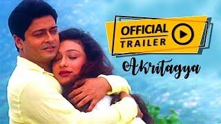Akritagya | Trailer | Rituparna | Bengali Movie