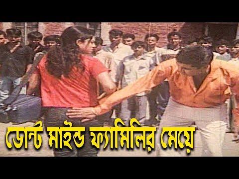 ডোন্ট মাইন্ড ফ্যামিলির মেয়ে | Movie Scene | Shabnur | Manna | Jibon Ek Shongorsho