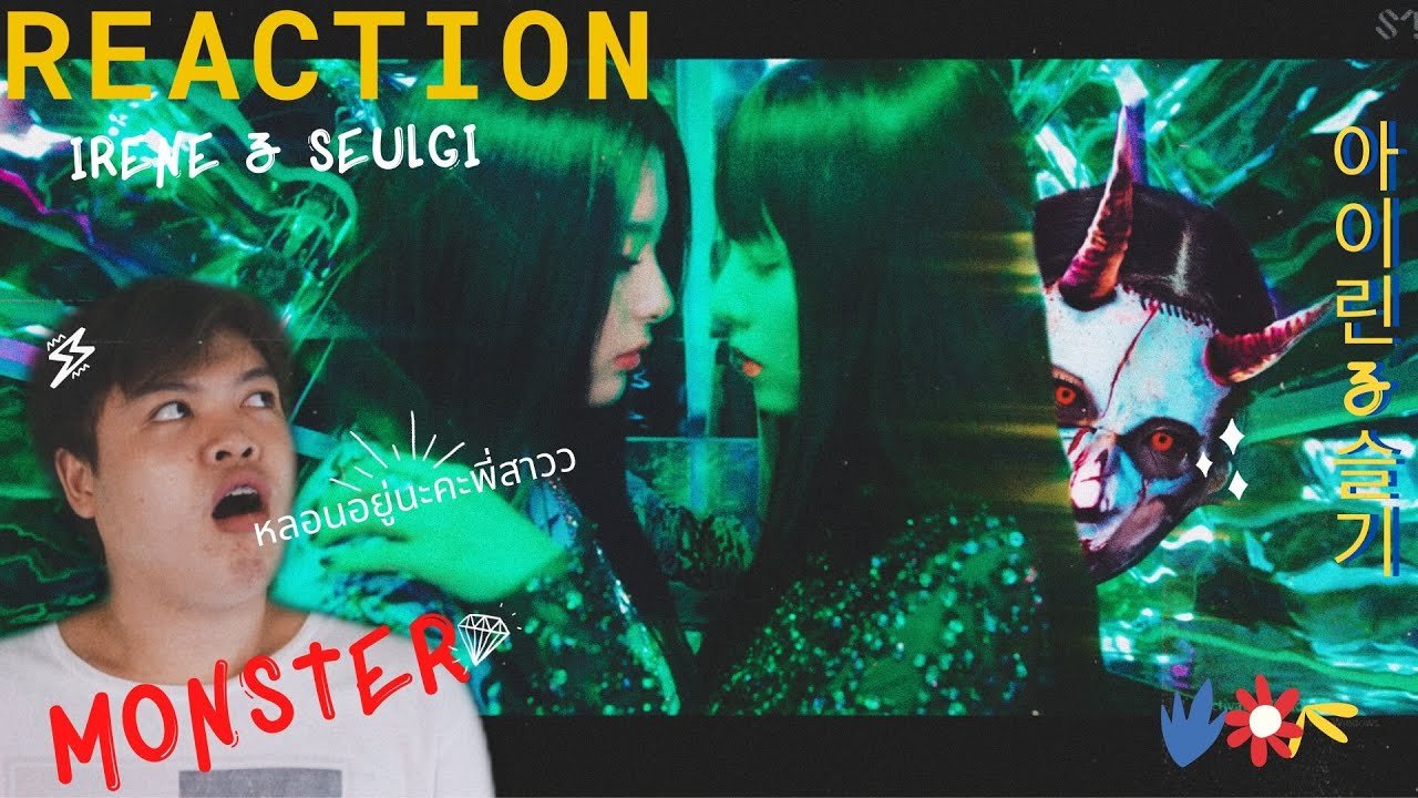 ล้างจานน!Red Velvet - IRENE & SEULGI 'Monster' MV REACTION THAI กับ คูลแคปครัช