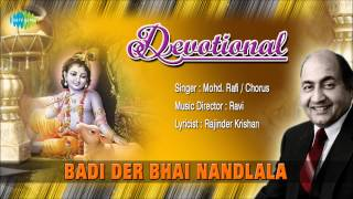 Badi Der Bhai Nandlala | Khandan | Hindi Movie Devotional Song | Mohd. Rafi