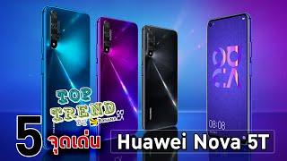 5 จุดเด่น Huawei Nova 5T มือถือสเปคสุดเจ๋ง ในราคาหมื่นเดียว