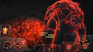 Fallout 4 Кюри передвигается в 2-х плоскостях