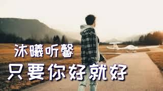 《只要你好就好》 演唱:沐曦听馨