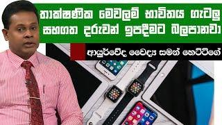 තාක්ෂණීක මෙවලම් භාවිතය ගැටලු සහගත දරුවන් ඉපදීමට බලපානවා | Piyum Vila | 26-06-2019 | Siyatha TV Thumbnail