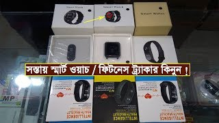 Android Smart Watch at Wholesale Price | Fitness Tracker | Xaiomi MI Band Price In Bd | Mamun Vlogs