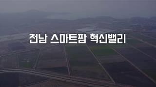 전남 스마트팜 혁신밸리