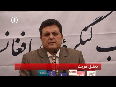 Afghanistan Dari News 16.03.2021 خبرهای شامگاهی افغانستان
