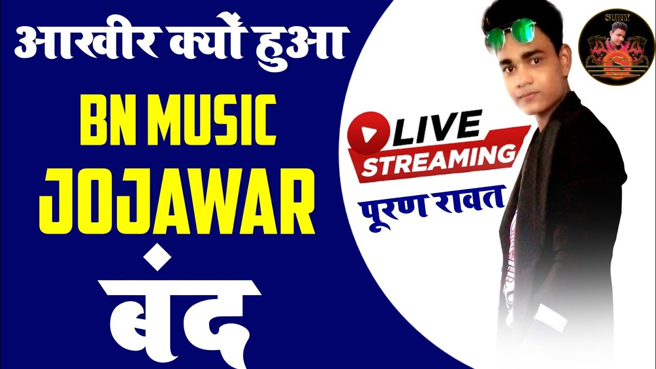 आखीर क्यों हुआ~BN Music Jojawar बंद~Live Rajasthani Suriy PS Music Jojawar~सूर्य पीएस म्यूजिक जोजावर