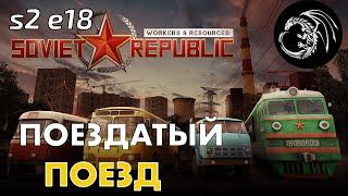 И зачем я это строил...?    - Workers \u0026 Resources: Soviet Republic сезон 2  серия 18