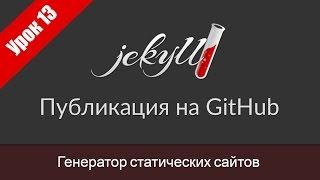 Урок 13. Перенос сайта Jekyll на GitHub