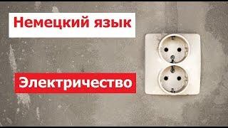 Немецкий язык, бесплатные аудиоуроки. Elektrizität - Электричество