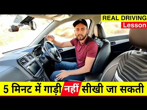 Part-1 | Learn Car Driving in the simplest Way | Honest and Practical Driving Lessons |
