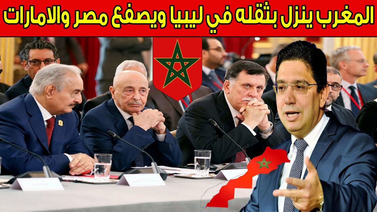 عـاجل .. المغرب يفاجئ الجزائر و مصر و الامارات ويمنع عودة شبح القدافي في ليبيا !