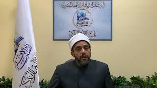 الشيخ أحمد وسام حلقة 27 4 2021 البث المباشر لدار الإفتاء المصرية