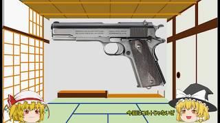 ゆっくり兵器解説第3回【ブローニングM2】