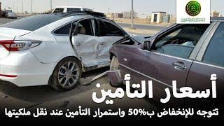 توجه لخفض أسعار التأمين 50% واستمرار تأمين المركبة عند نقل ملكيتها