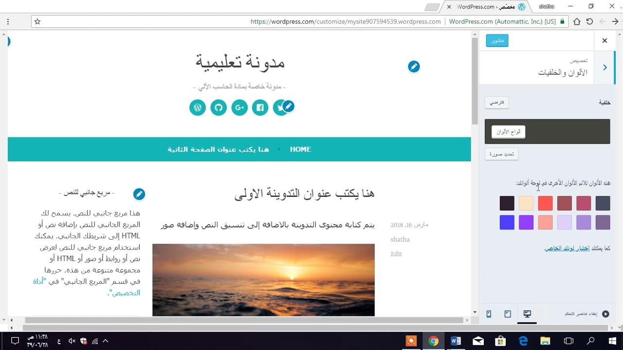إنشاء مدونة باستخدام موقع wordpress   /  رابعا تغيير عنوان الموقع والترويسة