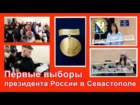 В Севастополе впервые проходят выборы Президента России