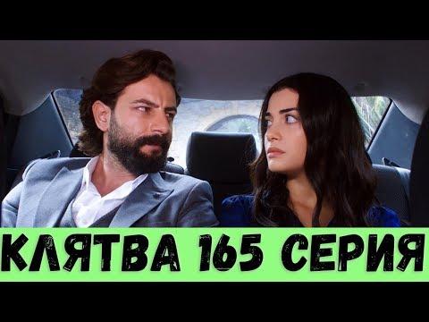 КЛЯТВА 165 СЕРИЯ РУССКАЯ ОЗВУЧКА (сериал, 2020). Yemin 165 анонс