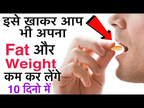 पेट की चर्बी घटाने का तरीका | How to lose weight fast | How to lose belly fat | How to lose body fat