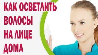 видео Крем для обесцвечивания волос на лице: рейтинг лучших