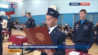 Люберецкие кадеты прошли церемонию посвящения