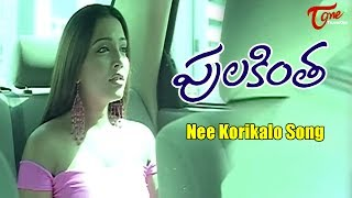 Repeat youtube video Pulakintha Songs - Nee Korikalo - Meghana Naidu - Tarun Arora