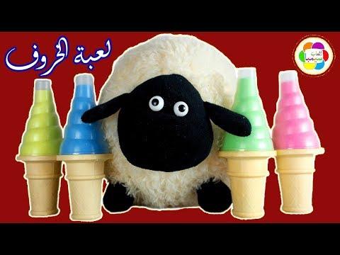 لعبة خروف العيد و سيارة الايس كريم العاب الاطفال للبنات والاولاد sheep toy and ice cream car