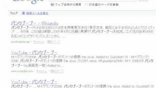 googleで鳩山由紀夫,イチロー,パンクブーブー,AKB48,中野美奈子に限らず...