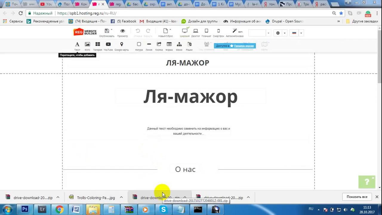 Подключение SSL сертификата и добавление TXT записи для сайта на REG ru