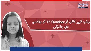 Zainab Ke Qatil Ko 17 October Ko Phansi Di Jayegi | SAMAA TV - Oct 12 , 2018