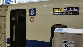 東海道新幹線東京駅発車メロディー(旧のぞみ専用チャイム)