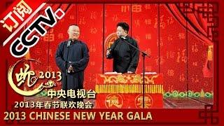 2013 央视春节联欢晚会 相声《败家子》郭德纲 于谦  CCTV春晚