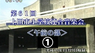 第61回上田市小学校連合音楽会<午前の部>
