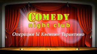 Камеди клаб Операция Ы Квентин Тарантино Comedy Night Club BCN