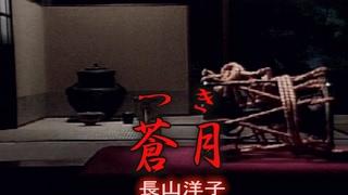 蒼月(つき)  カラオケ 長山洋子 長山洋子 検索動画 29