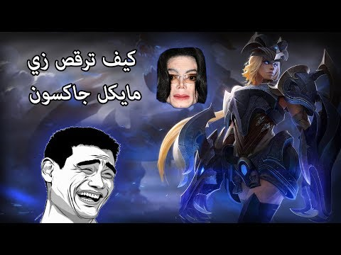 LOL FunnyEpic Moments #76 By White Sin || ليج اوف ليجيندز -