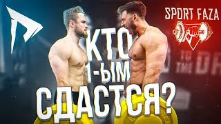 Воитенко ПРОТИВ Мокшина (RD vs SportFaza)