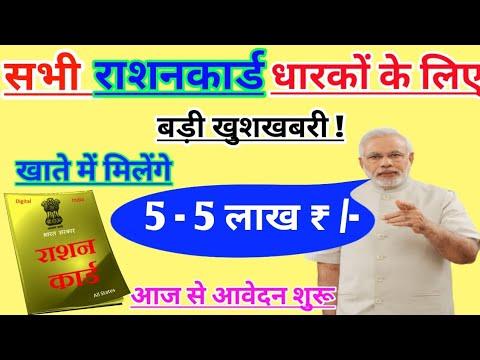 मोदी सरकार दे रही है सभी के खाते में ₹500000 की नगद राशि Ll आज ही आवेदन करें Ll बड़ा मौका Ll
